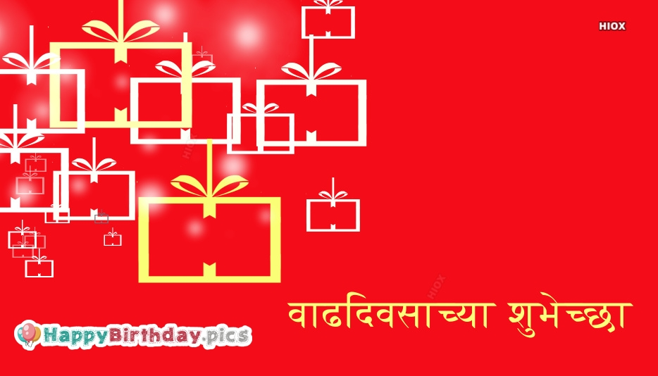 Happy Birthday Marathi