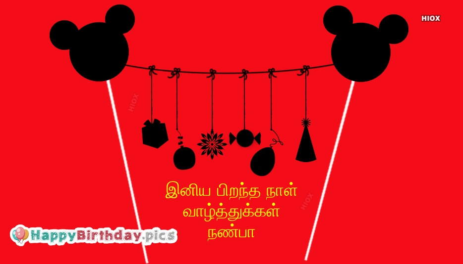 Happy Birthday Nanban Images Pictures