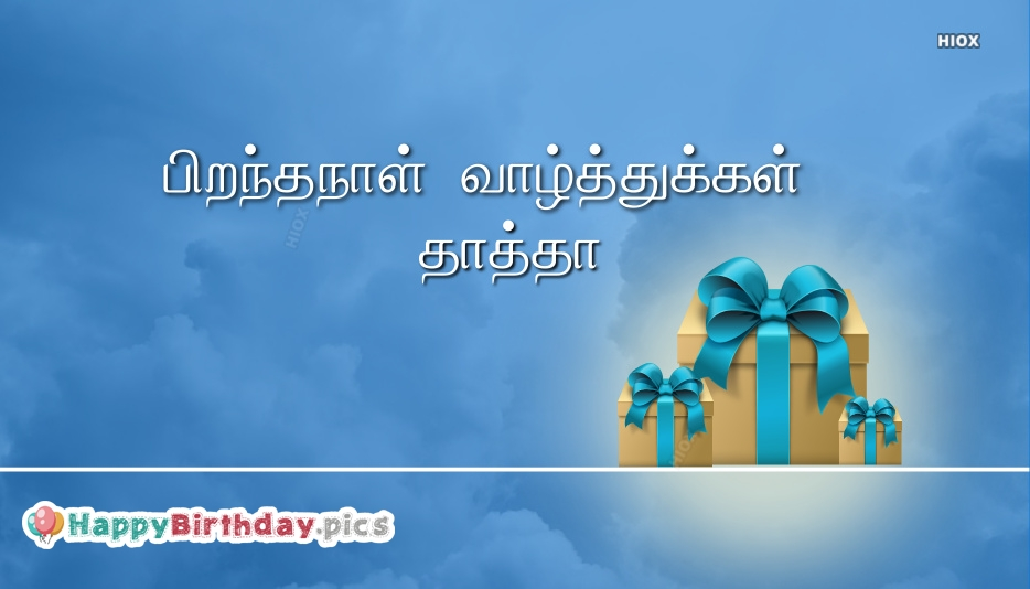 Happy Birthday Images In Tamil Words