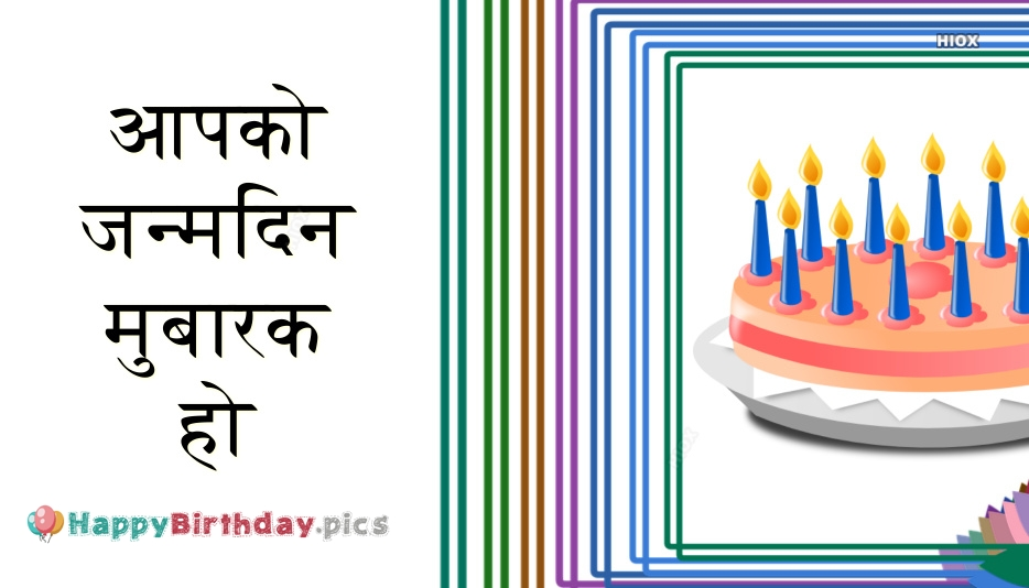 Happy Birthday To You Hindi
