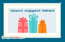 Birthday Wishes For Appa In Tamil Words