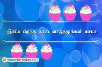 Birthday Wishes For Thambi In Tamil