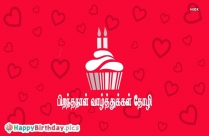 Birthday Wishes Girl Bestie In Tamil
