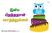 Birthday Wishes Greeting In Tamil