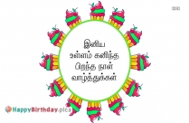 Thanks For Birthday Wishes In Tamil
