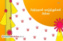 Happy Birthday Appa Tamil