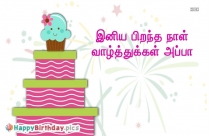 Happy Birthday Dad In Tamil