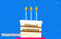 Birthday Wishes In Tamil Sms