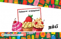 Happy Birthday Thambi In Tamil