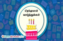 Happy Birthday Thatha In Tamil