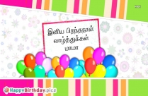 Happy Birthday Uncle Wishes In Tamil