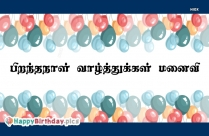 Happy Birthday Wife In Tamil