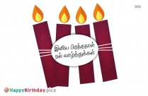Birthday Wishes Image In Tamil