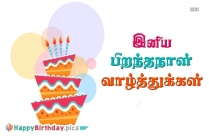 Sweet Birthday Wishes Greeting In Tamil