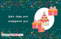 Birthday Wishes For Mama In Tamil Words