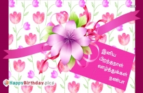Tamil Birthday Wishes For Nanban