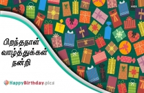 Birthday Wishes For Anna In Tamil